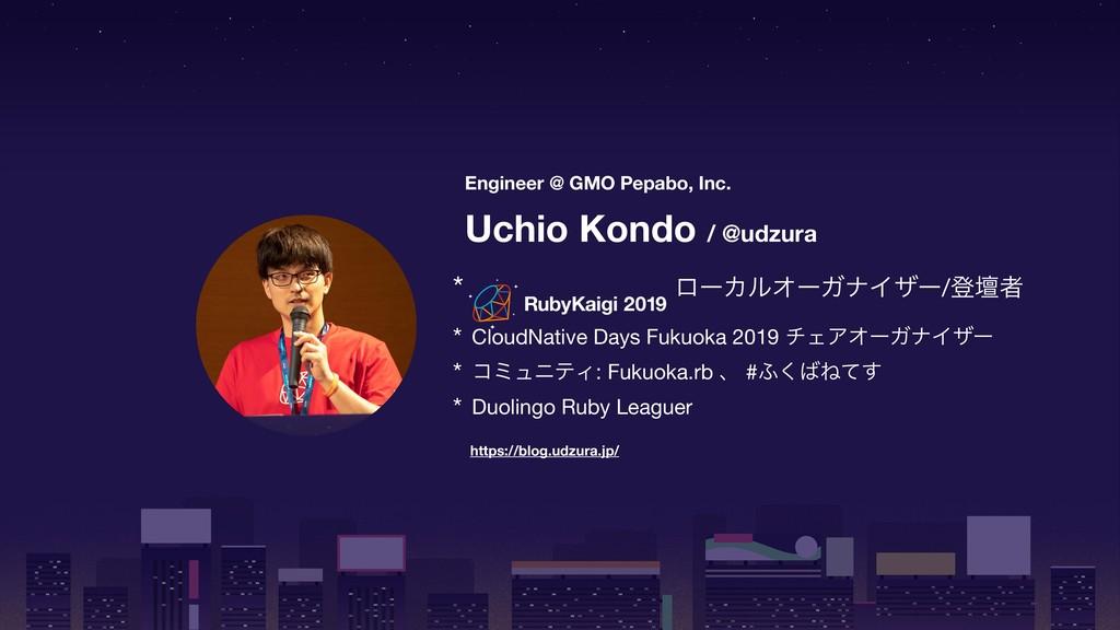 Engineer @ GMO Pepabo, Inc. Uchio Kondo / @udzu...