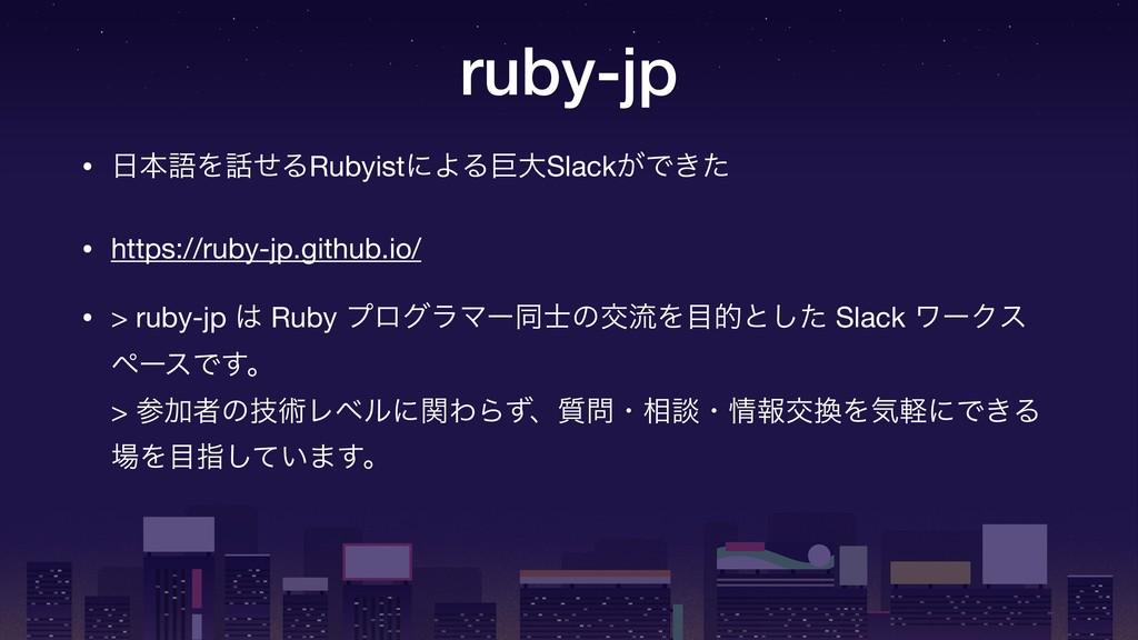 ruby-jp • ຊޠΛͤΔRubyistʹΑΔڊେSlack͕Ͱ͖ͨ  • https...
