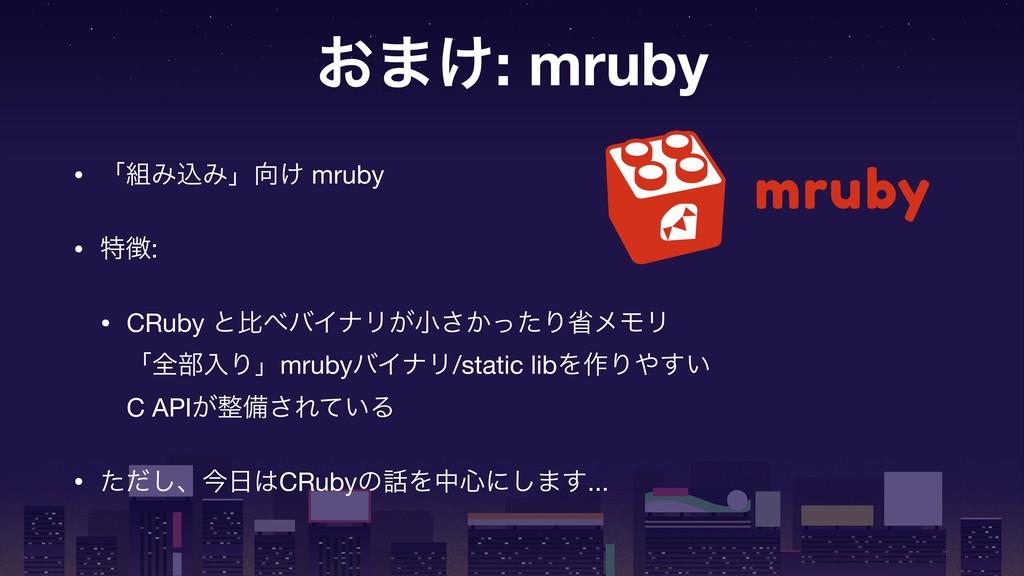 ͓·͚: mruby • ʮΈࠐΈʯ͚ mruby  • ಛ:  • CRuby ͱൺ...