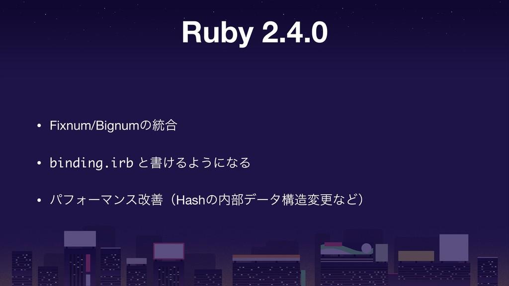 Ruby 2.4.0 • Fixnum/Bignumͷ౷߹  • binding.irb ͱॻ...