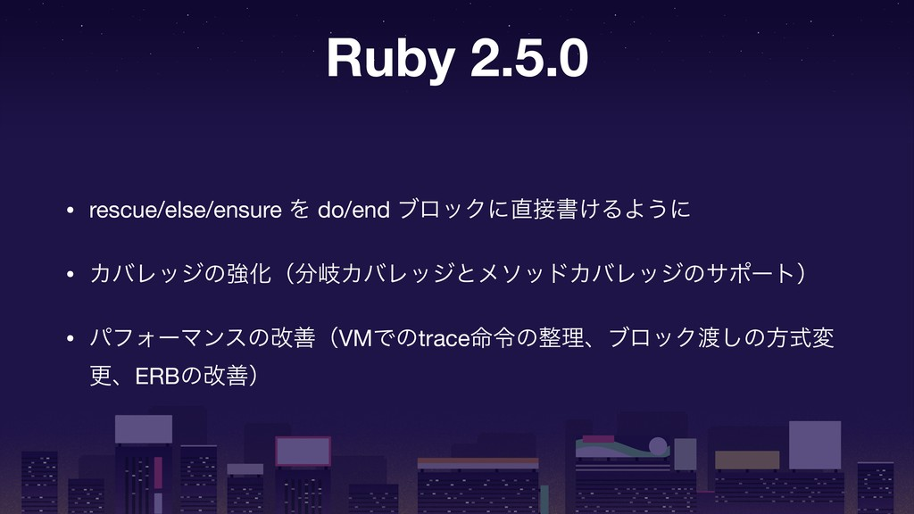 Ruby 2.5.0 • rescue/else/ensure Λ do/end ϒϩοΫʹ...