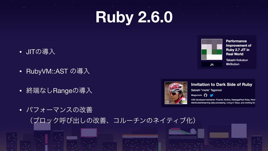 Ruby 2.6.0 • JITͷಋೖ  • RubyVM::AST ͷಋೖ  • ऴͳ͠R...