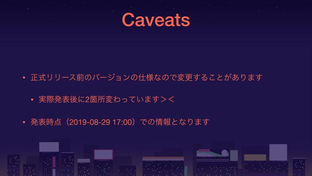 Caveats • ਖ਼ࣜϦϦʔεલͷόʔδϣϯͷ༷ͳͷͰมߋ͢Δ͜ͱ͕͋Γ·͢  • ࣮ࡍൃ...