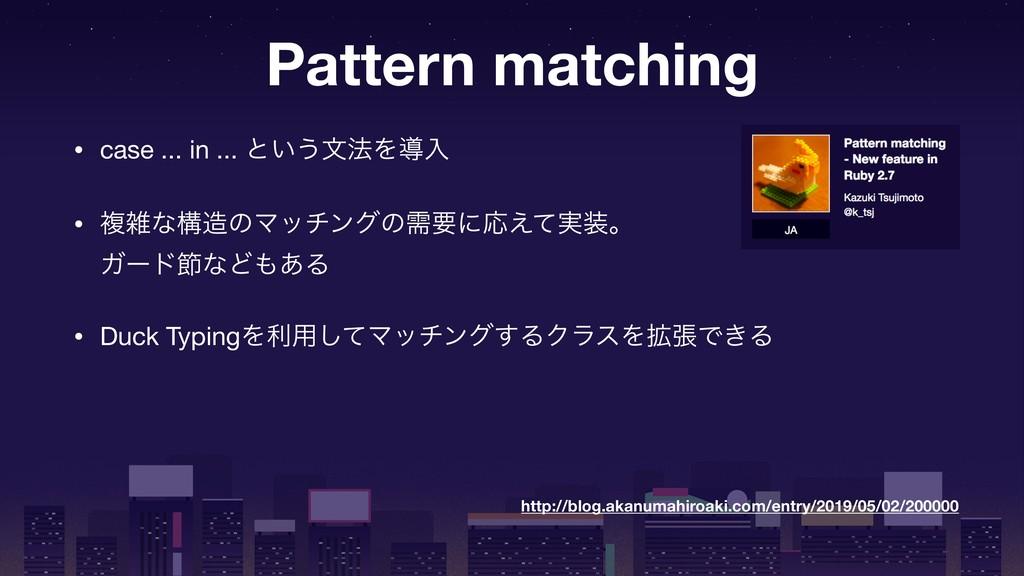 Pattern matching • case ... in ... ͱ͍͏จ๏Λಋೖ  • ...