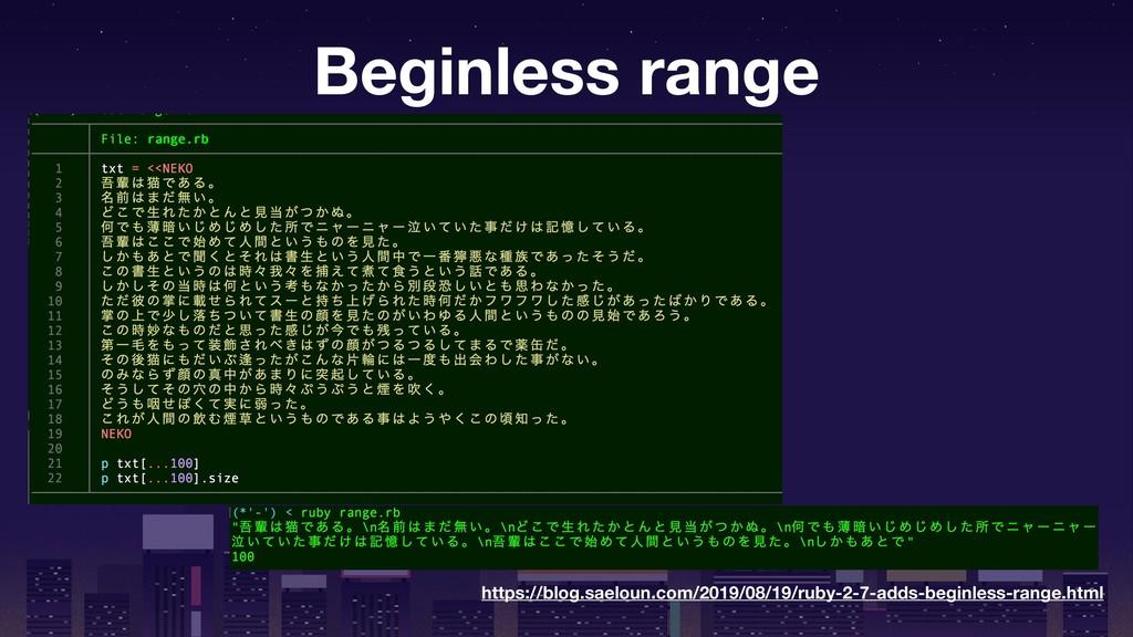 Beginless range https://blog.saeloun.com/2019/0...