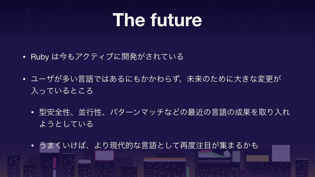 The future • Ruby ࠓΞΫςΟϒʹ։ൃ͕͞Ε͍ͯΔ  • Ϣʔβ͕ଟ͍ݴޠ...