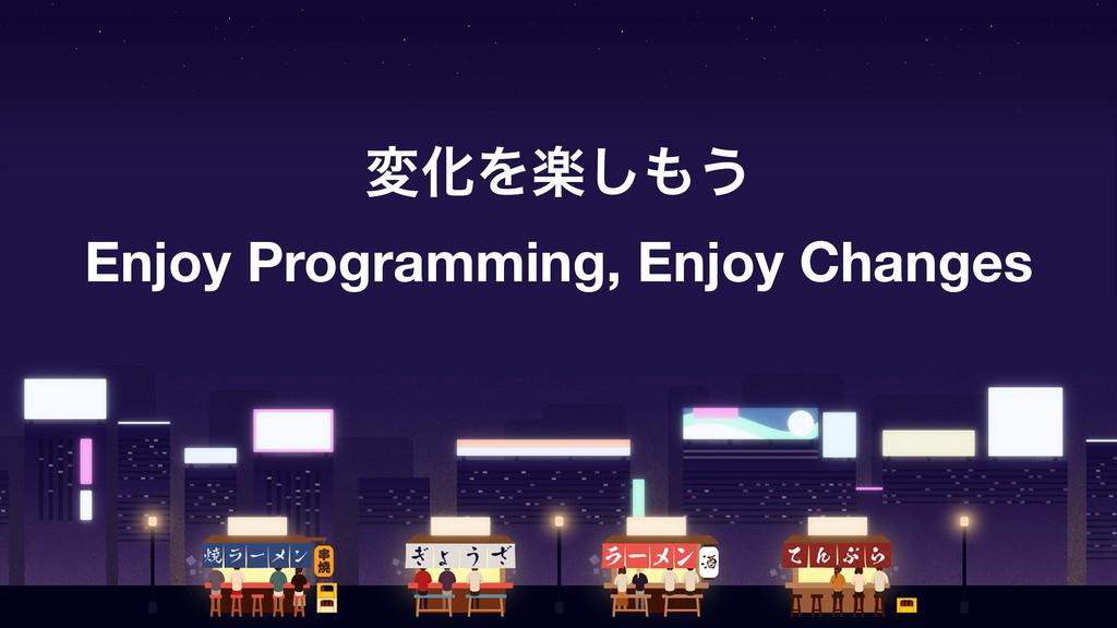 มԽΛָ͠͏ Enjoy Programming, Enjoy Changes