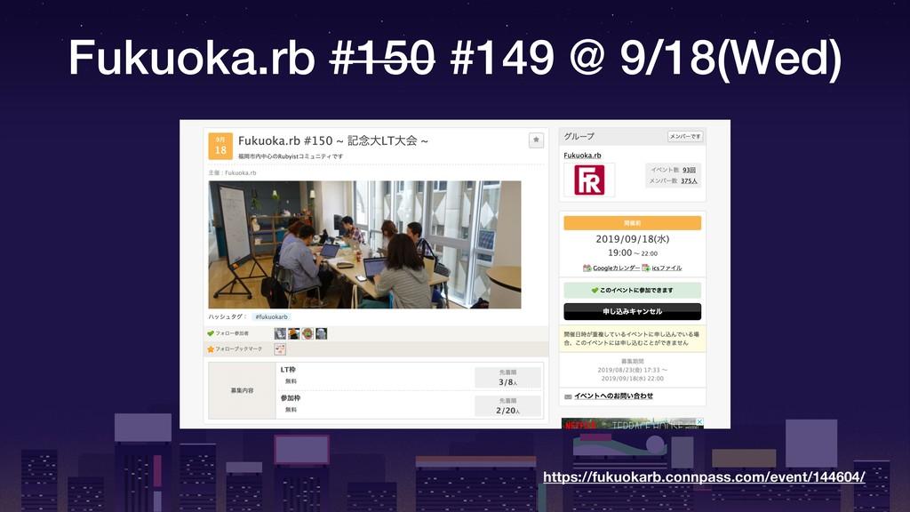 Fukuoka.rb #150 #149 @ 9/18(Wed) https://fukuok...