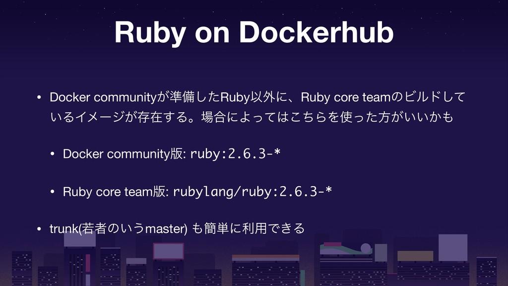 Ruby on Dockerhub • Docker community͕४උͨ͠RubyҎ֎...