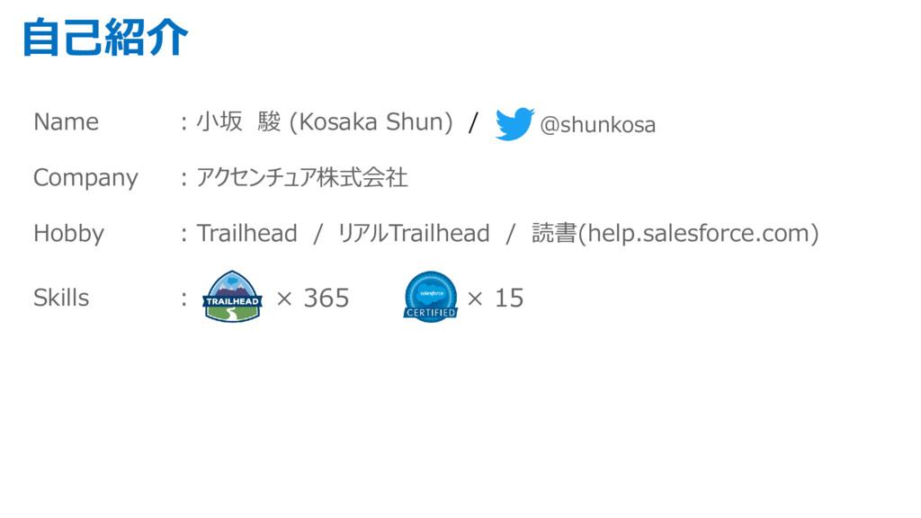 自己紹介 @shunkosa Name : 小坂 駿 (Kosaka Shun) / Comp...