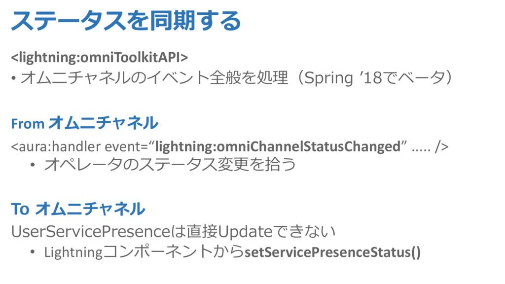 ステータスを同期する <lightning:omniToolkitAPI> • オムニチャネル...