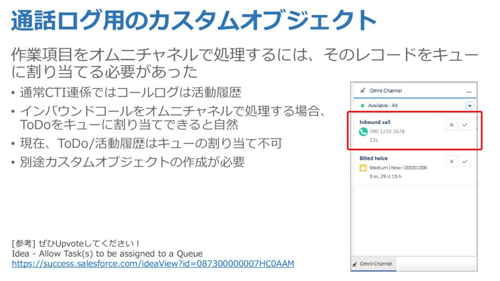 通話ログ用のカスタムオブジェクト 作業項目をオムニチャネルで処理するには、そのレコードをキュー...