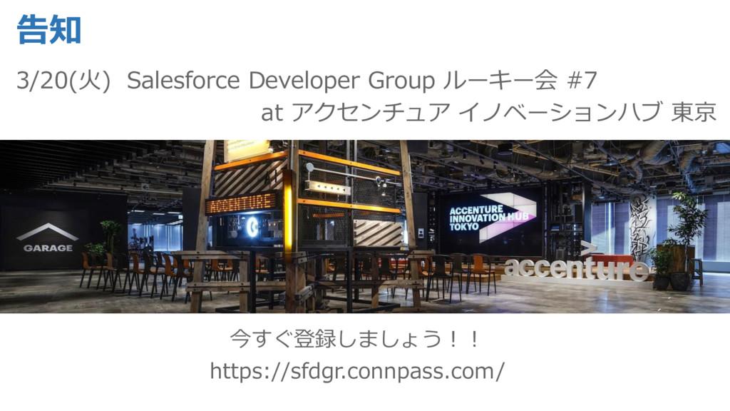 告知 3/20(火) Salesforce Developer Group ルーキー会 #7 ...