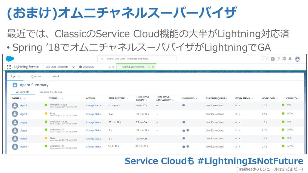 (おまけ)オムニチャネルスーパーバイザ 最近では、ClassicのService Cloud機...
