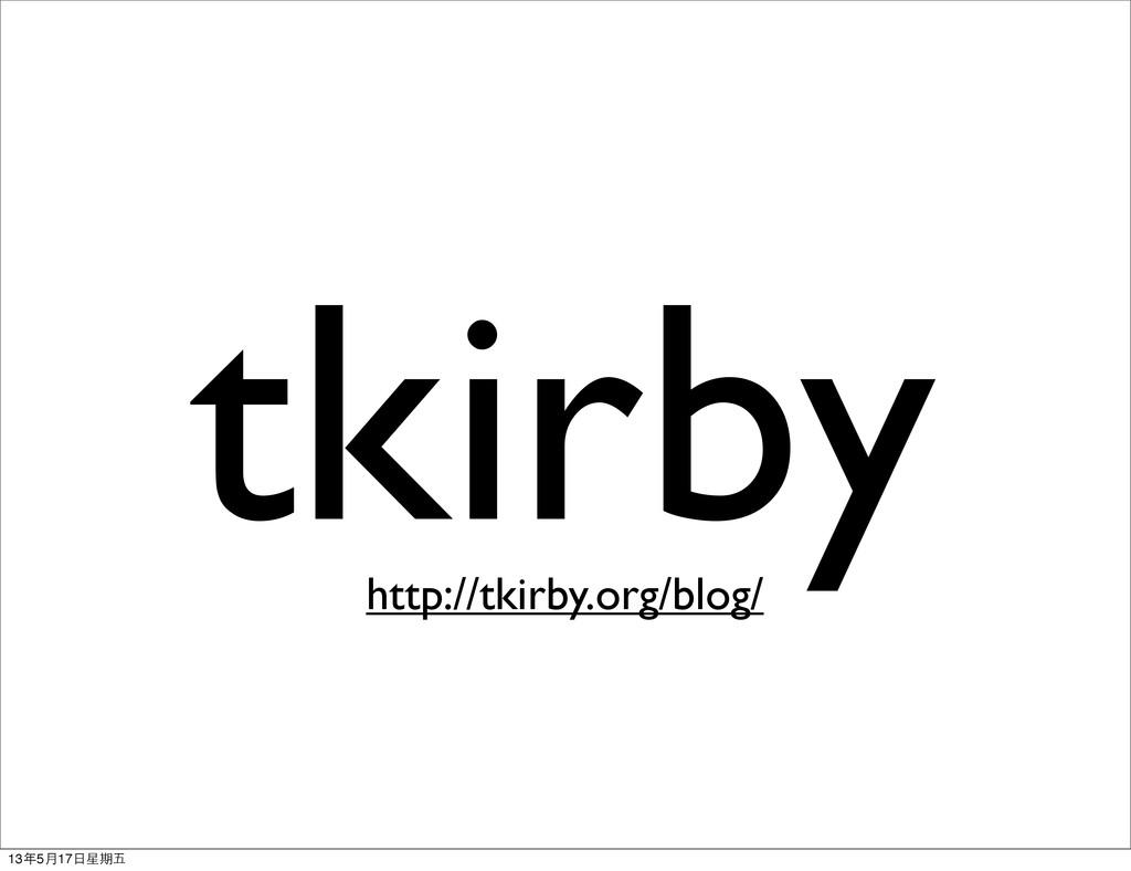 http://tkirby.org/blog/ tkirby 13年5月17日星期五