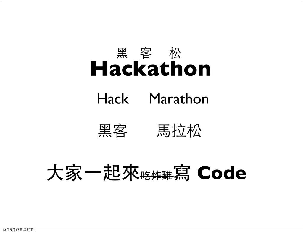 Hackathon 黑 客 松 Hack Marathon 馬拉松 黑客 大家⼀一起來吃炸雞 ...