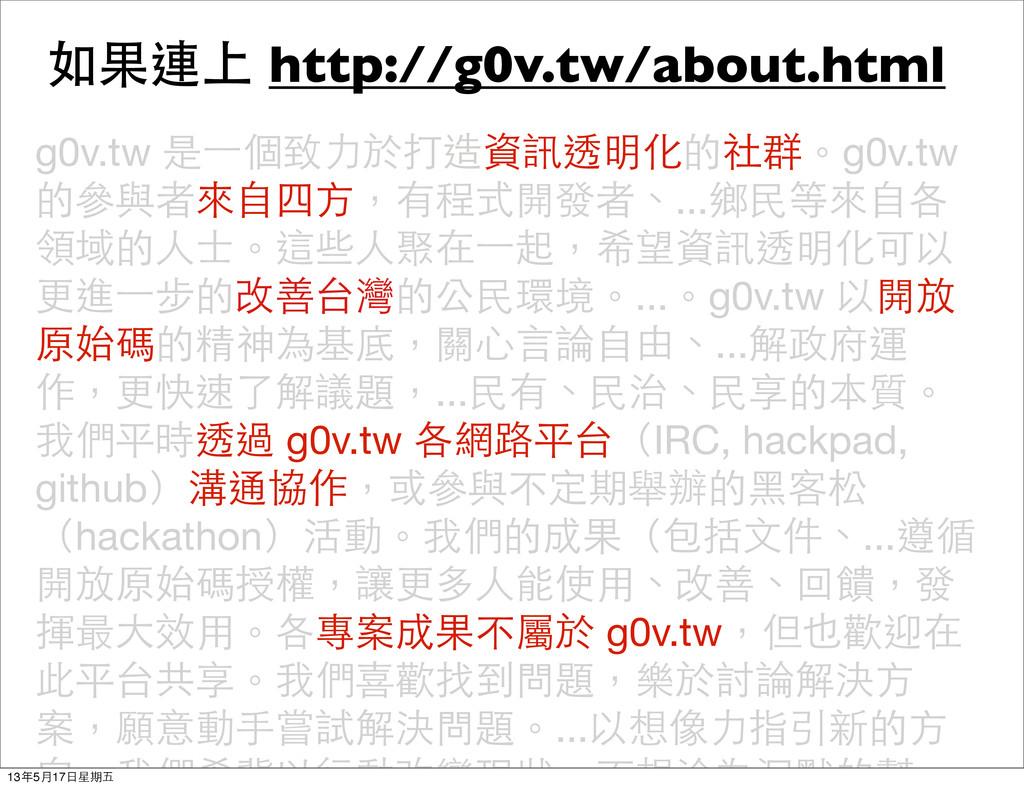 如果連上 http://g0v.tw/about.html g0v.tw 是⼀一個致力於打造資...
