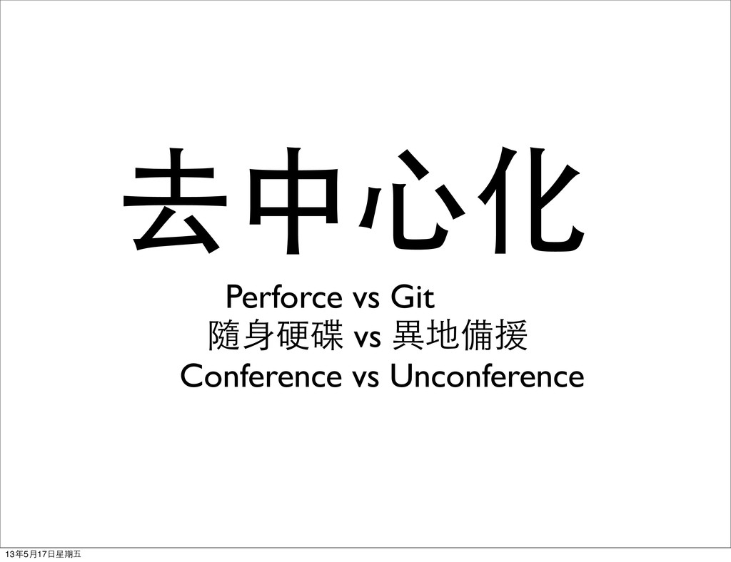 去中心化 Perforce vs Git 隨身硬碟 vs 異地備援 Conference vs...