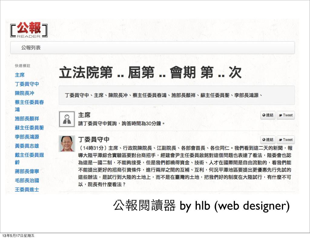 公報閱讀器 by hlb (web designer) 13年5月17日星期五