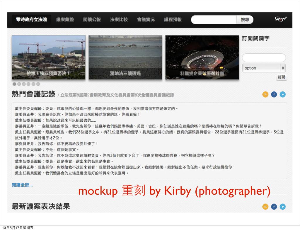 mockup 重刻 by Kirby (photographer) 13年5月17日星期五