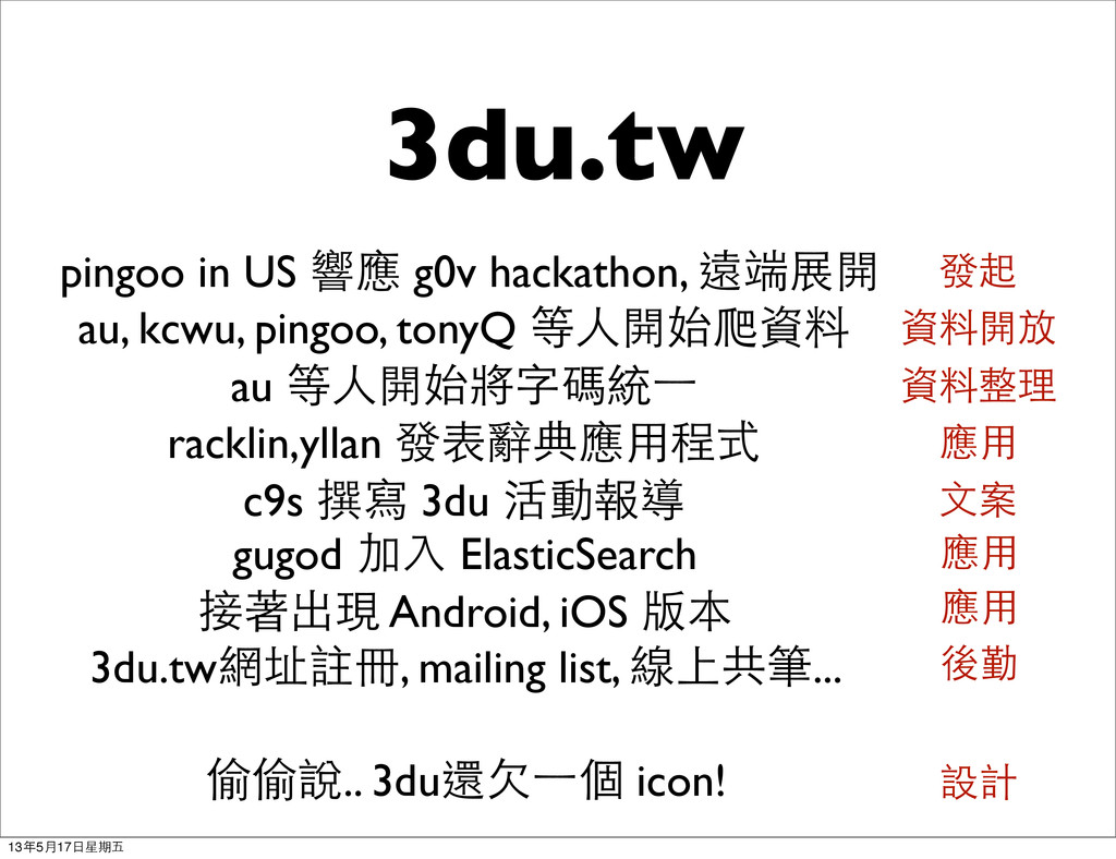 3du.tw pingoo in US 響應 g0v hackathon, 遠端展開 au, ...
