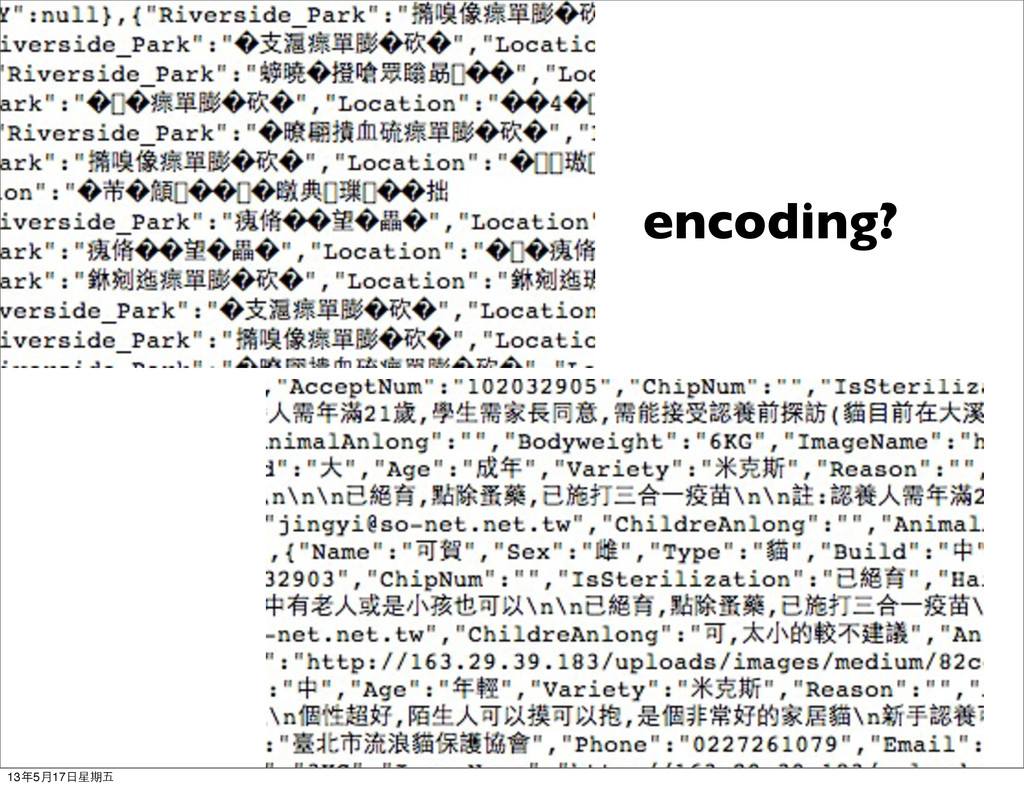 encoding? 13年5月17日星期五