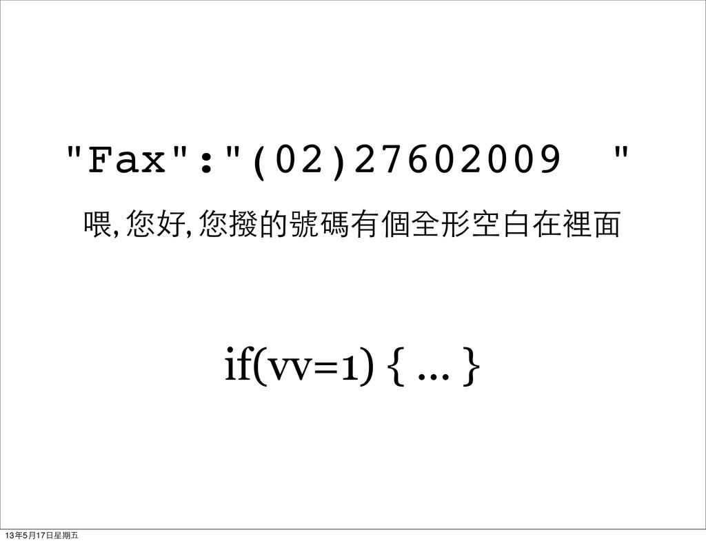 """Fax"":""(02)27602009 "" 喂, 您好, 您撥的號碼有個全形空白在裡面 if(..."