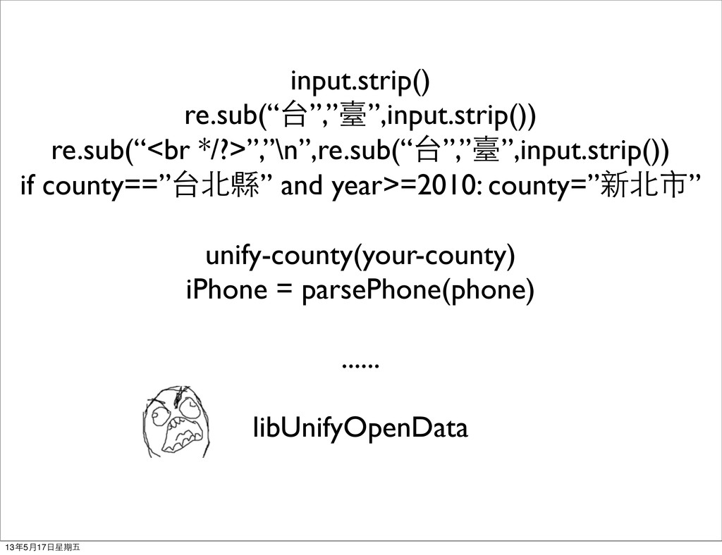 "input.strip() re.sub(""台"",""臺"",input.strip()) re...."