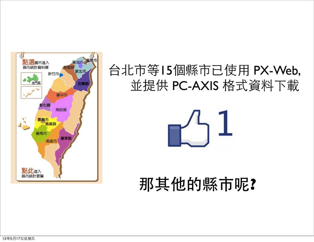 台北市等15個縣市已使用 PX-Web, 並提供 PC-AXIS 格式資料下載 那其他的縣市呢...