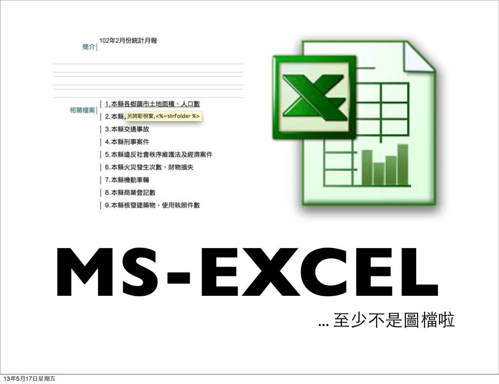 MS-EXCEL ... 至少不是圖檔啦 13年5月17日星期五
