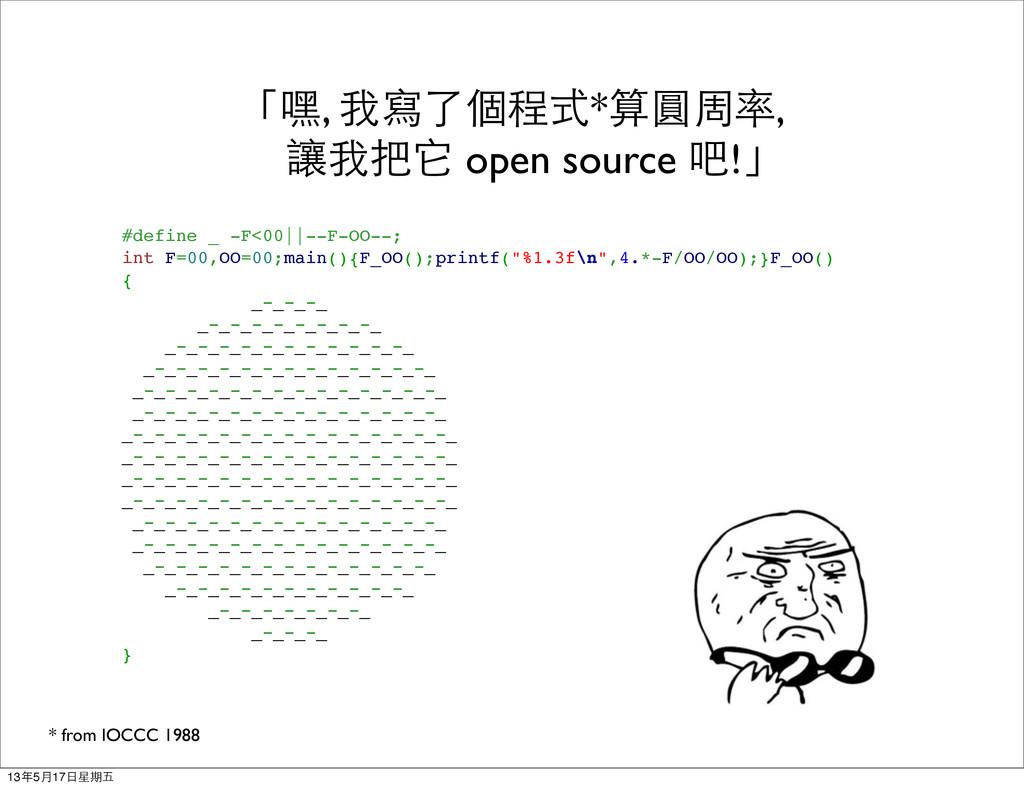 「嘿, 我寫了個程式*算圓周率, 讓我把它 open source 吧!」 #define _...