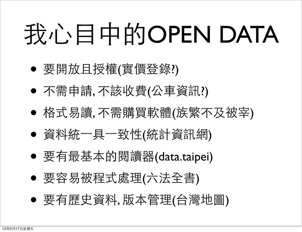 我心目中的OPEN DATA • 要開放且授權(實價登錄?) • 不需申請, 不該收費(公車資...