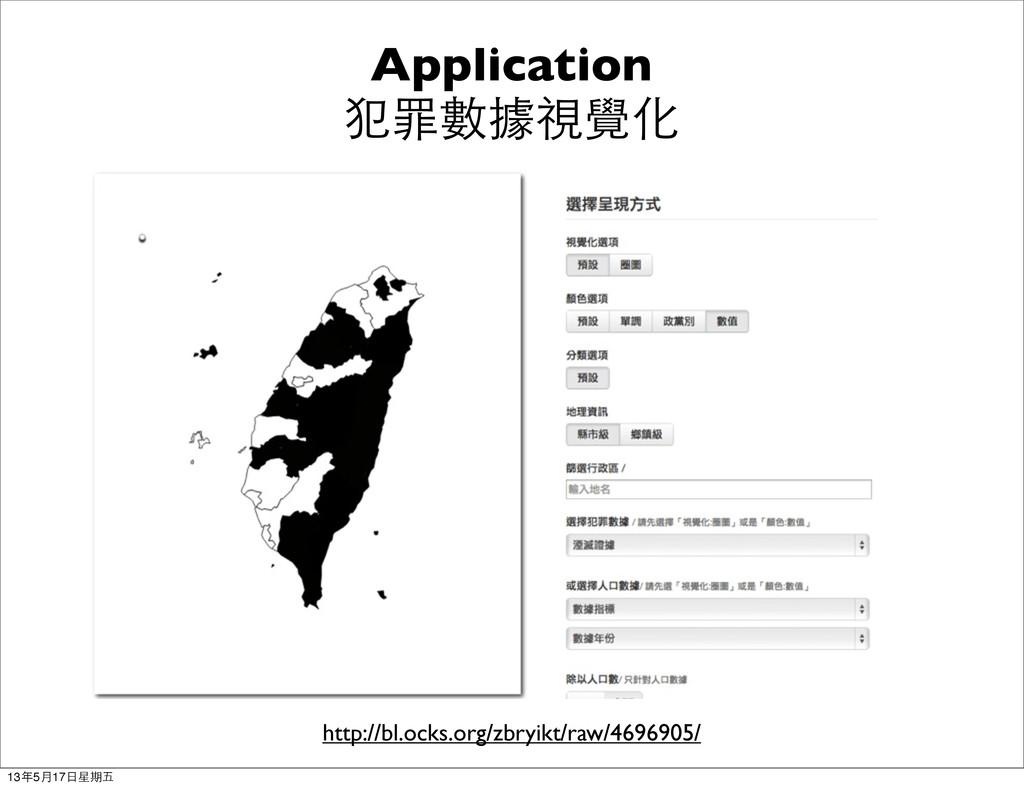 Application 犯罪數據視覺化 http://bl.ocks.org/zbryikt/...