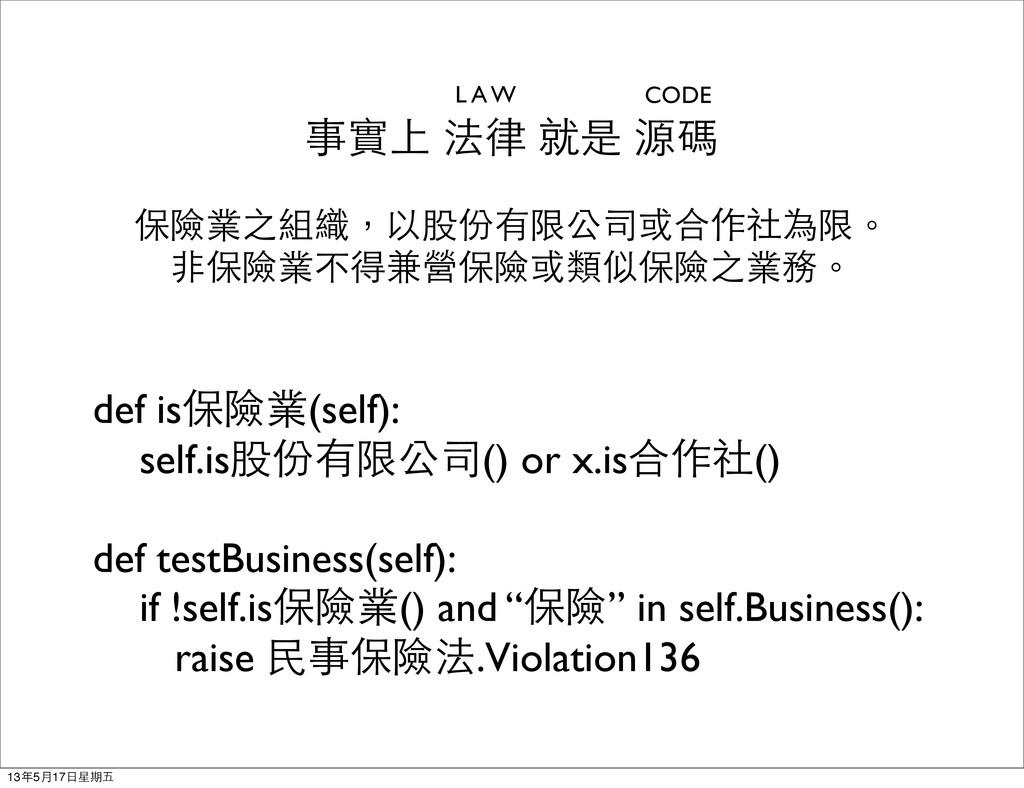 事實上 法律 就是 源碼 L A W CODE 保險業之組織,以股份有限公司或合作社為限。 非...