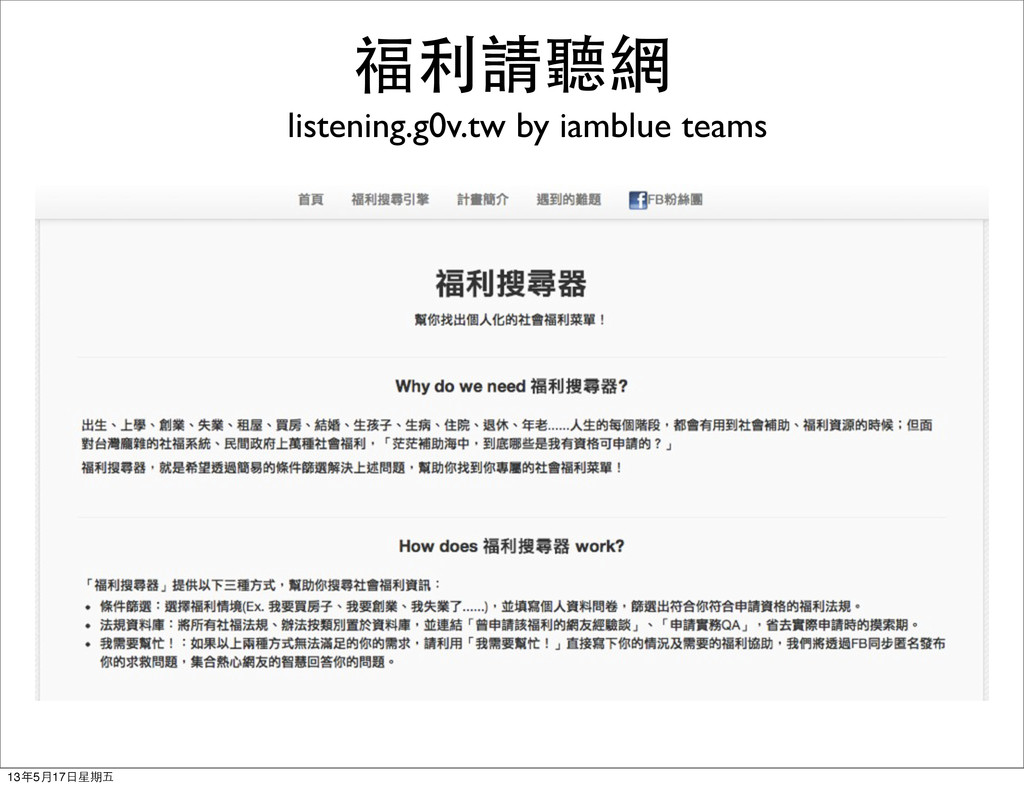 福利請聽網 listening.g0v.tw by iamblue teams 13年5月17...