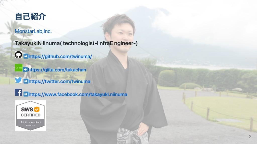 自己紹介 Monstar Lab, Inc. Takayuki Niinuma (techno...