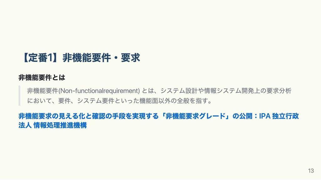 【定番1】非機能要件・要求 非機能要件とは 非機能要件(Non‑functional requ...