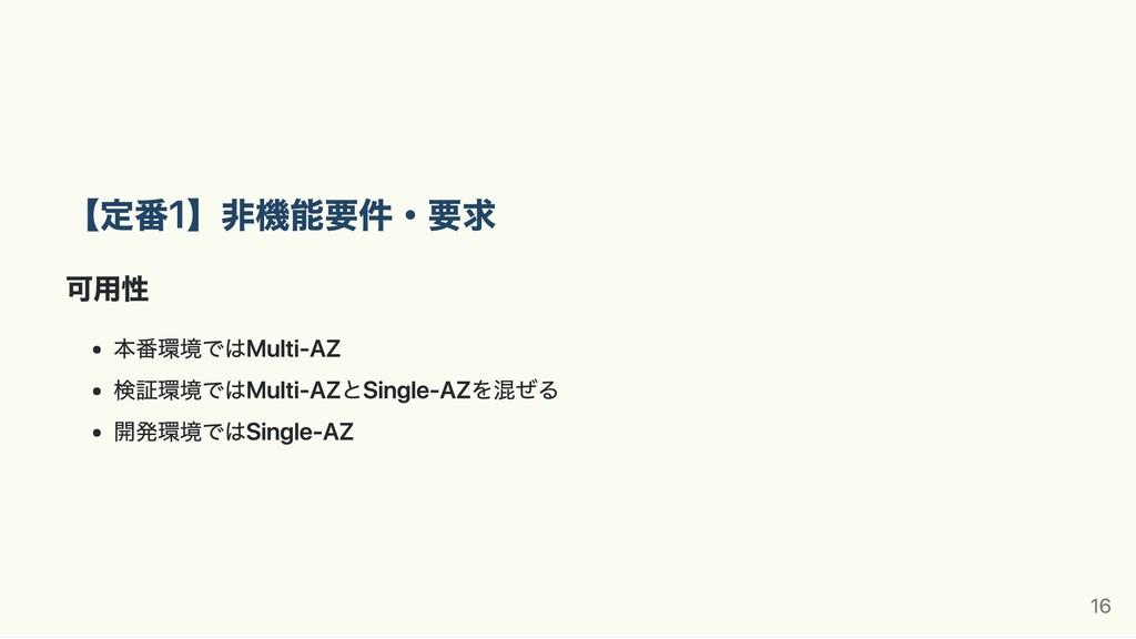 【定番1】非機能要件・要求 可用性 本番環境ではMulti‑AZ 検証環境ではMulti‑AZ...