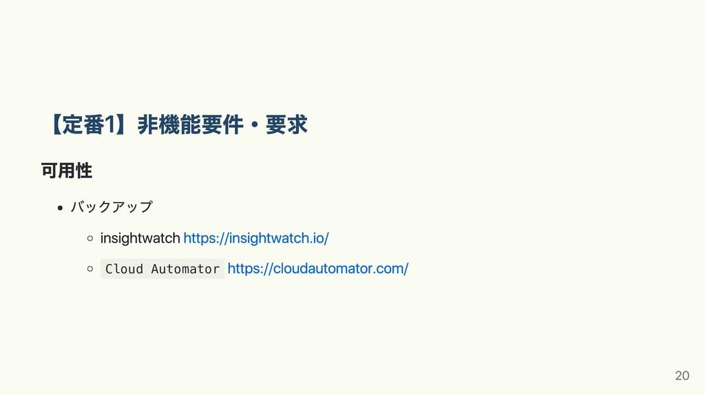 【定番1】非機能要件・要求 可用性 バックアップ insightwatch https://i...