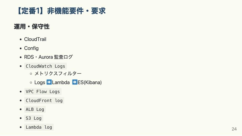 【定番1】非機能要件・要求 運用・保守性 CloudTrail Config RDS・Auro...