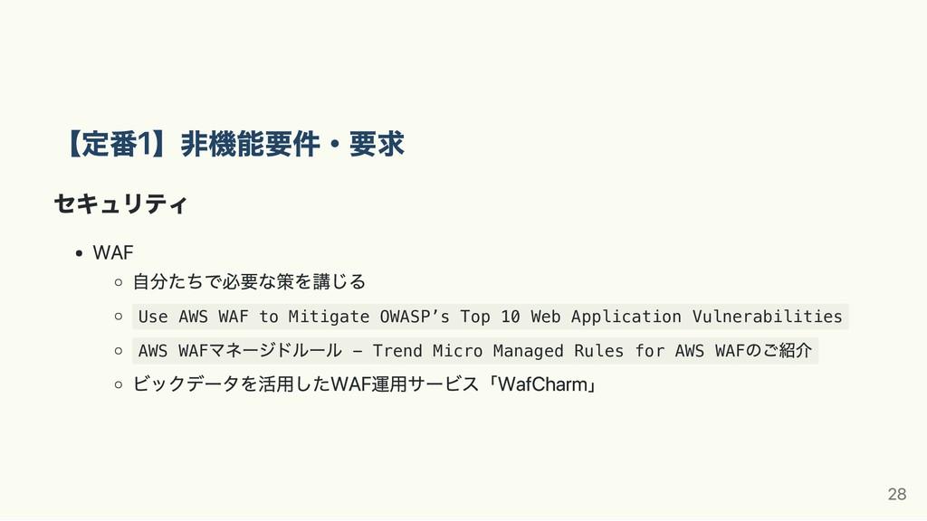 【定番1】非機能要件・要求 セキュリティ WAF 自分たちで必要な策を講じる Use AWS ...