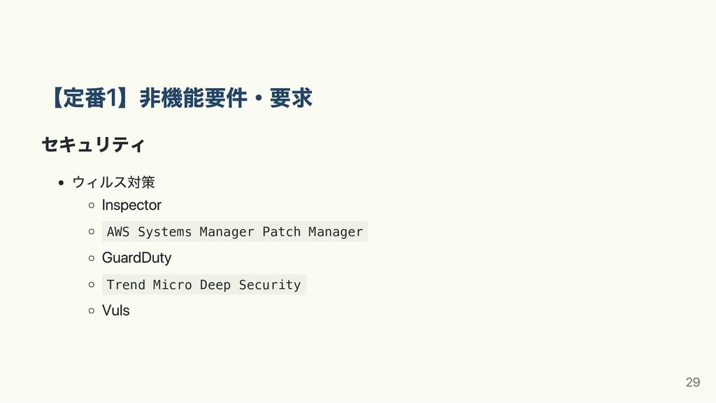 【定番1】非機能要件・要求 セキュリティ ウィルス対策 Inspector AWS Syste...