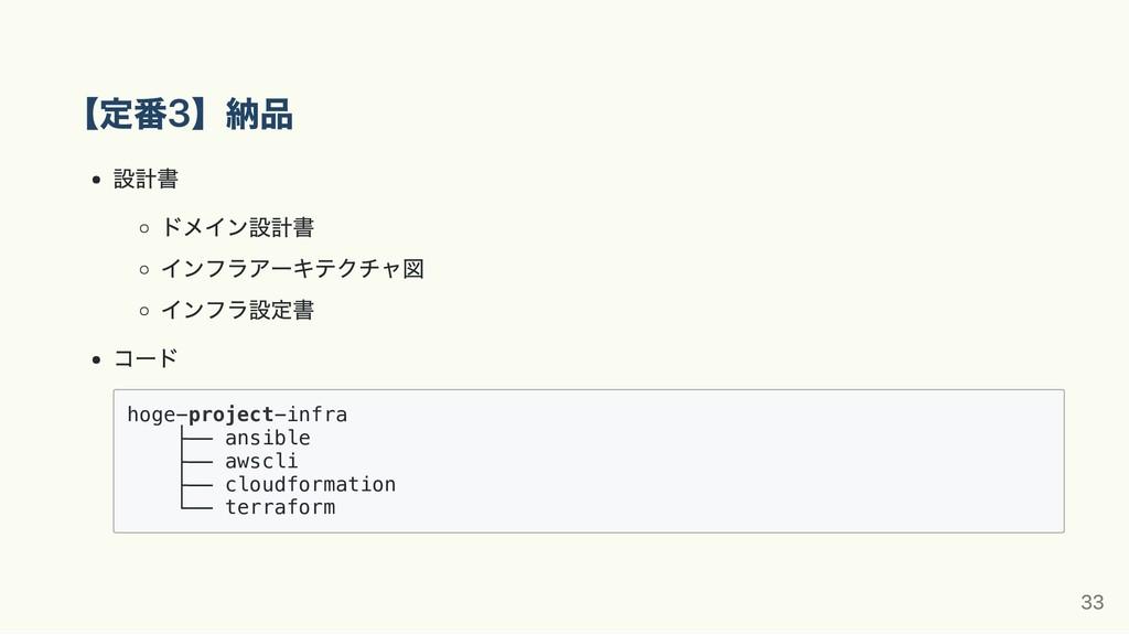 【定番3】納品 設計書 ドメイン設計書 インフラアーキテクチャ図 インフラ設定書 コード ho...