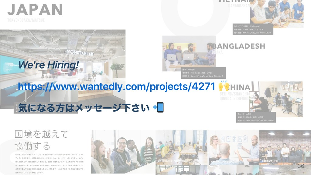 We're Hiring! https://www.wantedly.com/projects...