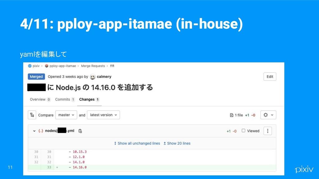 11 yamlを編集して 4/11: pploy-app-itamae (in-house)