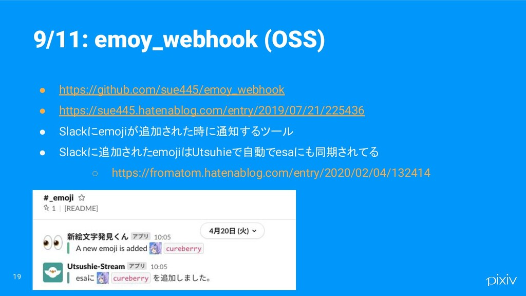 19 ● https://github.com/sue445/emoy_webhook ● h...
