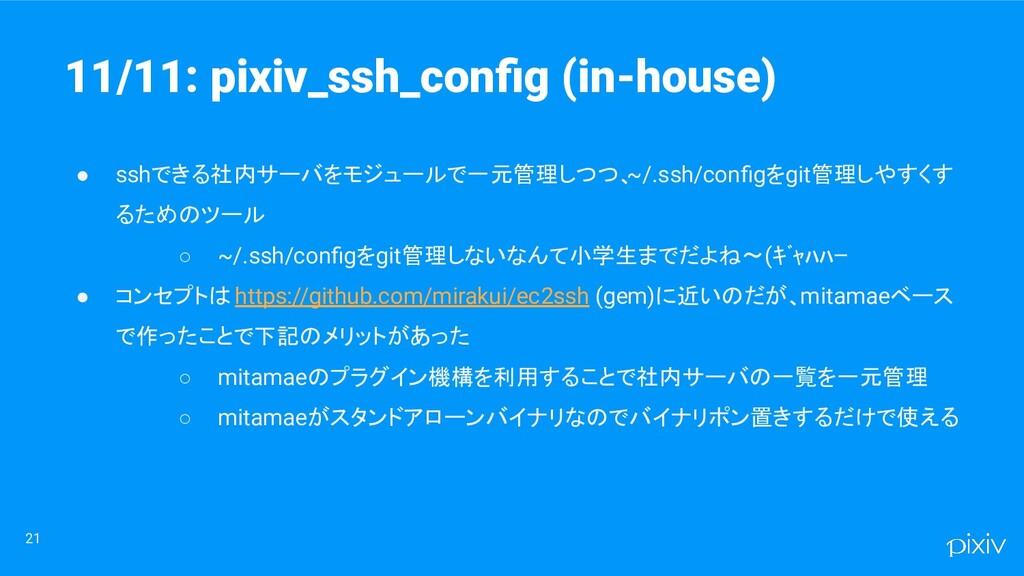 21 ● sshできる社内サーバをモジュールで一元管理しつつ、 ~/.ssh/configをgi...
