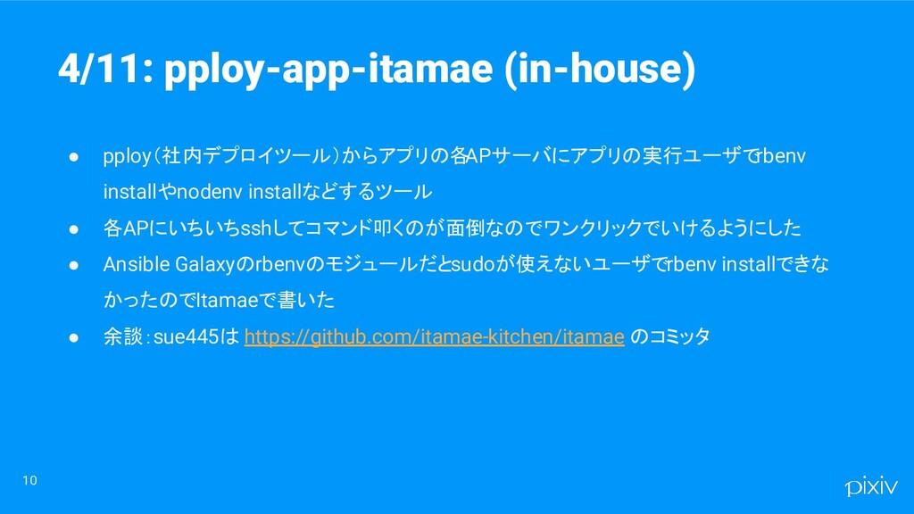 10 ● pploy(社内デプロイツール)からアプリの各 APサーバにアプリの実行ユーザで r...