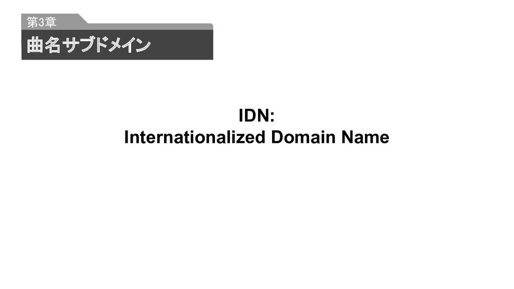 曲名サブドメイン 第3章 IDN: Internationalized Domain Na...