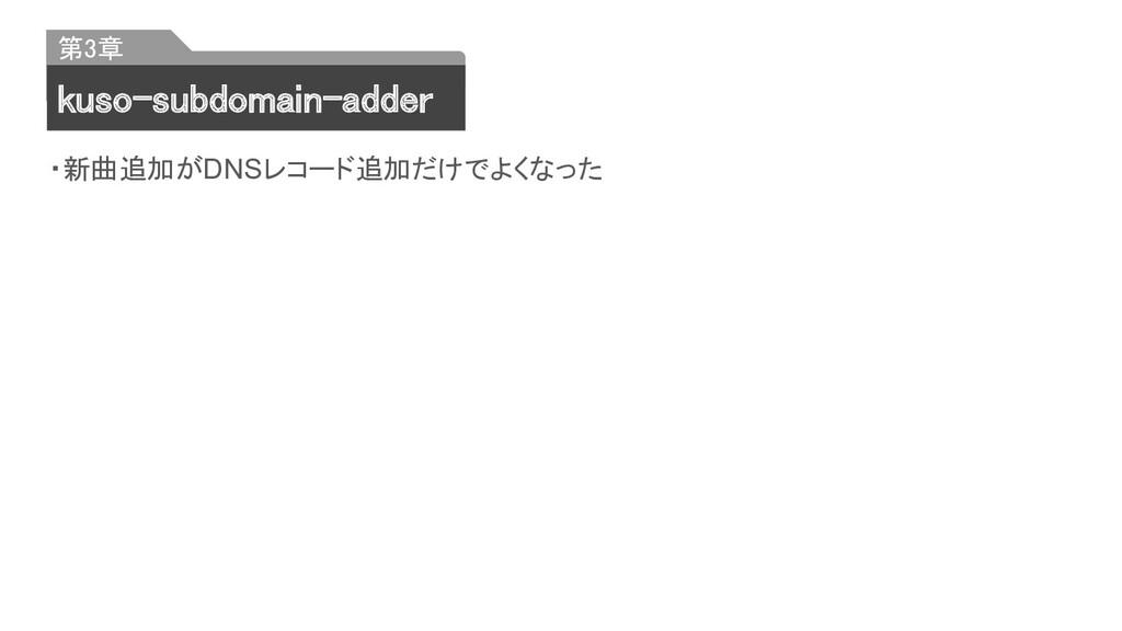 ・新曲追加がDNSレコード追加だけでよくなった kuso-subdomain-adder 第...